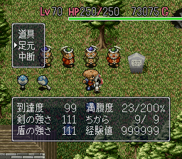 Fushigi no Dungeon 2 - Furai no Shiren (J).0.PNG